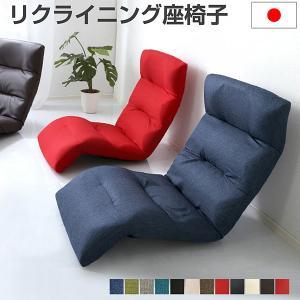 日本製リクライニング座椅子(布地、レザー)14段階調節ギア、転倒防止機能付き | Moln-モルン- Down type|mote-kagu