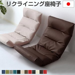 日本製リクライニング座椅子(布地、レザー)14段階調節ギア、転倒防止機能付き | Moln-モルン- Up type|mote-kagu