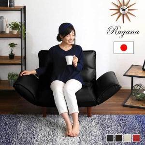 1人掛ソファ(PVCレザー)5段階リクライニング、フロアソファ、カウチソファに 日本製|Rugano-ルガーノ-|mote-kagu