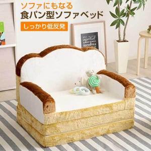食パンシリーズ(日本製)【Roti-ロティ-】低反発かわいい食パンソファベッド|mote-kagu