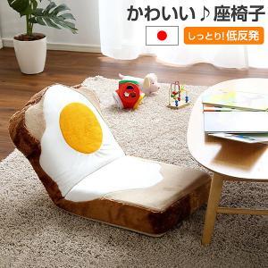 目玉焼き食パン座椅子(日本製)ふわふわのクッションで洗えるウォッシャプルカバー | Roti-ロティ-|mote-kagu