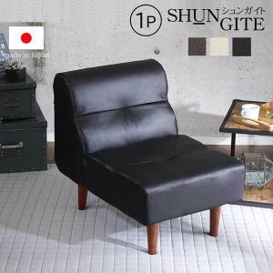 PVCレザー リビングダイニング シングルソファ【SHUNgiTE - シュンガイト】 1人掛けソファ mote-kagu