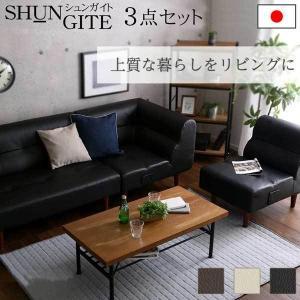 PVCレザー リビングダイニング ソファ【SHUNgiTE - シュンガイト】 シリーズ 3点セット|mote-kagu