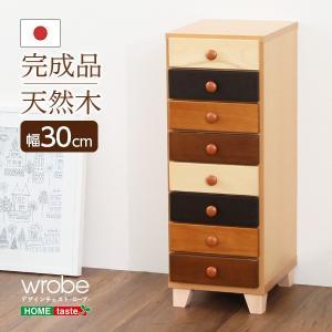 おしゃれで人気のタワーチェスト(幅30cm、8段チェスト)北欧、ナチュラル、木製、完成品 wrobe-ローブ- mote-kagu