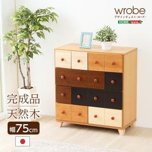 北欧、ナチュラルのカラーチェスト(幅75cm、4段チェスト)木製、整理タンス、完成品 wrobe-ローブ- mote-kagu