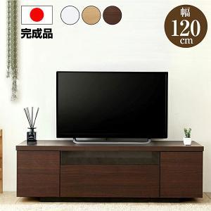 シンプルで美しいスタイリッシュなテレビ台(テレビボード) 木製 幅120cm 日本製・完成品 |luminos-ルミノス-|mote-kagu