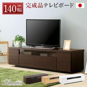 シンプルで美しいスタイリッシュなテレビ台(テレビボード) 木製 幅140cm 日本製・完成品 |luminos-ルミノス-|mote-kagu