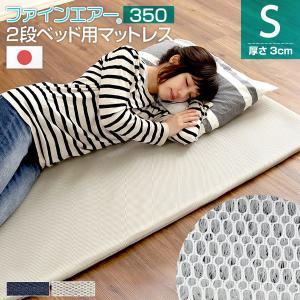ファインエア【ファインエア二段ベッド用350】(体圧分散 衛生 通気 二段ベッド 日本製)|mote-kagu