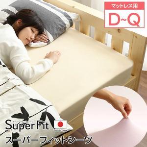 スーパーフィットシーツ|ボックスタイプ(ベッド用)LFサイズ|mote-kagu