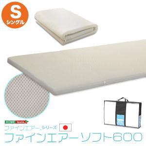 【日本製】ファインエアーシリーズ(R)【ファインエアーソフト 600】 シングルサイズ|mote-kagu