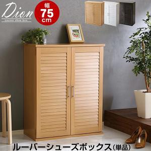 ルーバーシューズボックス 75cm幅【Dion-ディオン-】ルーバー(下駄箱 玄関収納 75cm幅)|mote-kagu