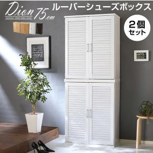 ルーバーシューズボックス2個組 75cm幅【Dion-ディオン-】ルーバー(下駄箱 玄関収納 75cm幅 セット 2個組)|mote-kagu