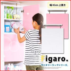 サニタリーラック【Figaro】幅45cm上置き mote-kagu