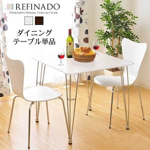 カジュアルモダンダイニングテーブル【-Refinado-レフィナード】(テーブル単品)|mote-kagu