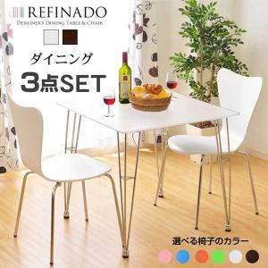 カジュアルモダンダイニング3点セット【-Refinado-レフィナード】(テーブル+チェア2脚)|mote-kagu