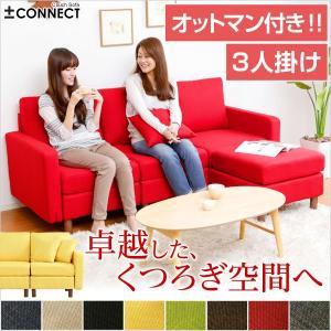 カウチソファ【-Connect-コネクト】(3人掛け+オットマンタイプ)|mote-kagu