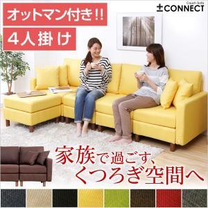 カウチソファ【-Connect-コネクト】(4人掛け+オットマンタイプ)|mote-kagu