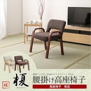肘掛け高座椅子、6段階のリクライニング機能付き、高さ調節3段階、簡単組み立て|榎-えのき-|mote-kagu