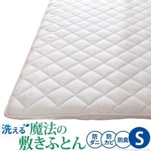 敷き布団 シングル 吸湿する1枚で寝られるオールインワン敷布団 〔カラリフトン〕 シングル 除湿|mote-kagu