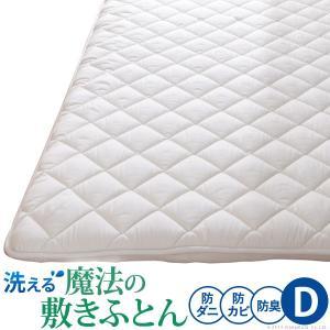 敷き布団 ダブル 吸湿する1枚で寝られるオールインワン敷布団 〔カラリフトン〕 ダブル 除湿|mote-kagu