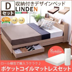 収納付きデザインベッド【リンデン-LINDEN-(ダブル)】(ロール梱包のポケットコイルスプリングマットレス付き)|mote-kagu