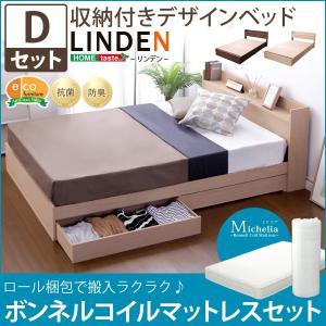 収納付きデザインベッド【リンデン-LINDEN-(ダブル)】(ロール梱包のボンネルコイルマットレス付き)|mote-kagu