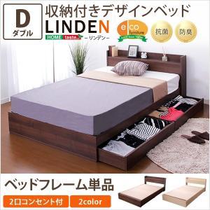 収納付きデザインベッド【リンデン-LINDEN-(ダブル)】|mote-kagu