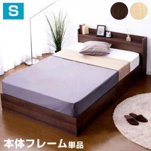 収納付きデザインベッド【リンデン-LINDEN-(シングル)】|mote-kagu