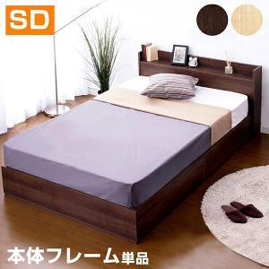 収納付きデザインベッド【リンデン-LINDEN-(セミダブル)】|mote-kagu