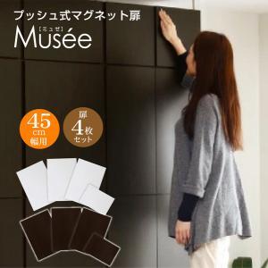 ウォールラック用扉4枚セット-幅45専用-【Musee-ミュゼ-】(壁面収納用扉) mote-kagu