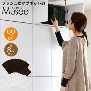 ウォールラック用扉8枚セット-幅60専用-【Musee-ミュゼ-】(壁面収納用扉) mote-kagu