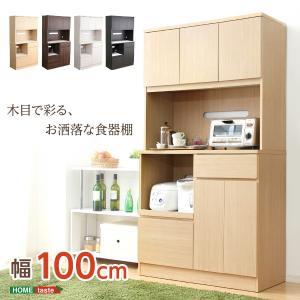 完成品食器棚【Wiora-ヴィオラ-】(キッチン収納・100cm幅)|mote-kagu