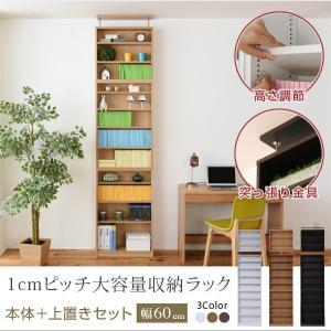 1cmピッチ 薄型 大容量 文庫本ラック 幅60 上置きセット 書棚 壁面収納 つっぱり 木製 本収納 漫画 CD DVD|mote-kagu