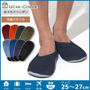 商品番号:ADH001  UCHI-COLLE ウチコレ おうちスリッポン メンズスリッパ ルームシ...