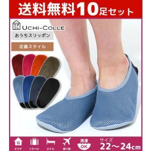 商品番号:ADH501-SET  送料無料10足セット UCHI-COLLE ウチコレ おうちスリッ...