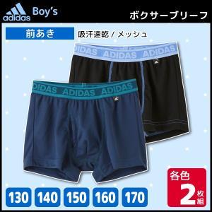 商品番号:AP84652-852  ジュニアメンズ adidas アディダス ボクサーブリーフ 2枚...