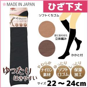 商品番号:AR0215  ゆったりはきやすい レディースハイソックス ひざ下丈 日本製 グンゼ GU...