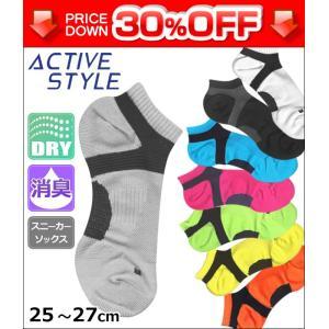 商品番号:ASC401  ACTIVE STYLE スポーツ アーチサポート メンズソックス スニー...