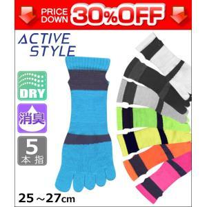 商品番号:ASC403  ACTIVE STYLE スポーツ アーチサポート メンズソックス 5本指...