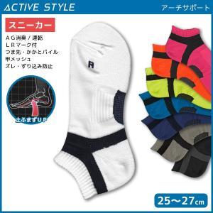 商品番号:ASK401  ACTIVE STYLE スポーツ アーチサポート メンズソックス スニー...