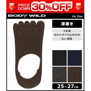 商品番号:BDF006  BODYWILD ボディワイルド オンタイム フットカバー 5本指 深履き...