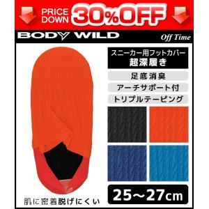 商品番号:BDH012  BODYWILD ボディワイルド スニーカー用フットカバー 超深履き メン...