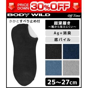 商品番号:BDH021  BODYWILD ボディワイルド フットカバー 超深履き メンズソックス ...