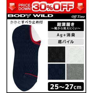 商品番号:BDH023  BODYWILD ボディワイルド フットカバー 超深履き メンズソックス ...