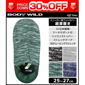 商品番号:BDJ003  BODYWILD ボディワイルド フットカバー 超深履き メンズソックス ...