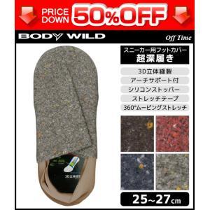 商品番号:BDJ005  BODYWILD ボディワイルド フットカバー 超深履き メンズソックス ...