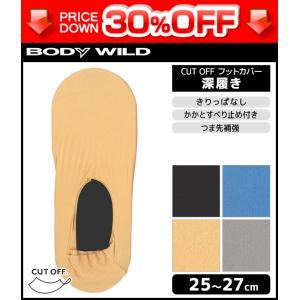 商品番号:BDK001  BODYWILD ボディワイルド カットオフ フットカバー 深履き メンズ...