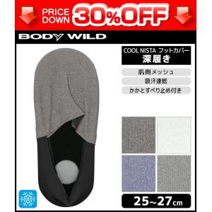 商品番号:BDK004  BODYWILD ボディワイルド フットカバー 深履き メンズソックス グ...