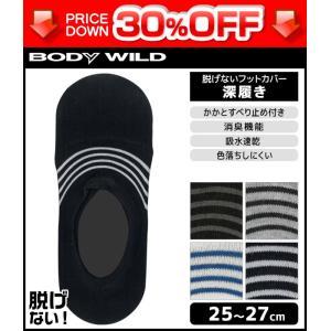 商品番号:BDK012  BODYWILD ボディワイルド フットカバー 深履き メンズソックス グ...
