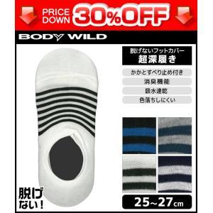 商品番号:BDK014  BODYWILD ボディワイルド フットカバー 超深履き メンズソックス ...